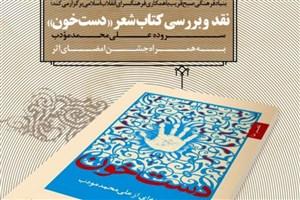 «دست خون» با حضور شاعران نقد و بررسی می شود