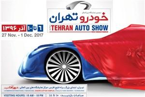 درآمدی بر درآمدهای نجومی نمایشگاه خودرو تهران/ خوشرقصی برگزارکنندگان برای چینیها