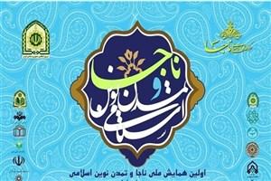 اولین همایش ملی ناجا و تمدن نوین اسلامی برگزار می شود