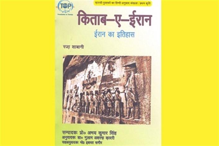 ترجمه هندی «تاریخ ایران» به  بازار کتاب  آمد