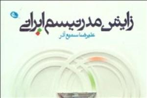 """""""زایش مدرنیسم ایرانی"""" رونمایی می شود"""