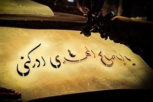 مراسم گرامیداشت آغاز امامت امام عصر (عج) در حرم حضرت معصومه (س) برگزار شد