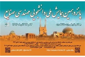پانزدهمین همایش ملی دانشجویی مهندسی صنایع در دانشگاه یزد برگزار می شود