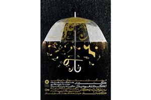 ارکسترملی «نغمه باران»  به نفع زلزله زدگان کرمانشاه