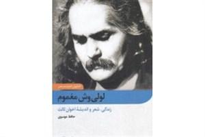 «لولیوش مغموم» به بازار کتاب آمد