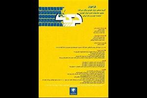 فراخوان دومین جشنواره هنری حرکت منتشر شد