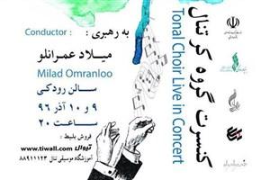 رهبر گروه آوازی تهران با «تنال» به تالار رودکی می رود