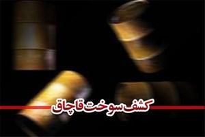 کشف ۳۰ هزار لیتر سوخت قاچاق در کرمانشاه