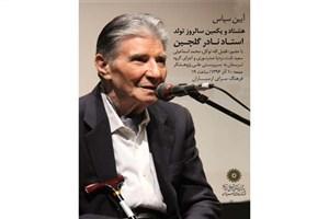هشتاد ویکمین زادروز «نادرگلچین» در ارسباران برگزارمی شود