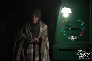 رقابت «پرسه در حوالی من» در جشنواره فیلم قبرس