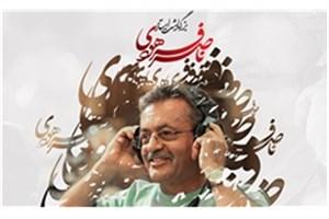 برگزاری بزرگداشت ناصر فرهودی در فرهنگسرای نیاوران