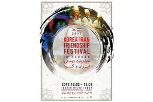 Tehran to Host Iran-Korea Friendship Festival