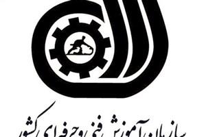 نخبه های مهارتی به واحدهای صنعتی معرفی می شوند/سومین المپیاد تکنسین های ایران برگزار شد