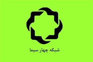 اماکن تاریخی و مذهبی شیراز در «مینا و نارنج» معرفی می شوند