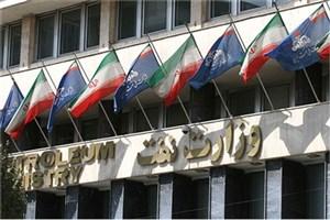 تغییرات دفترچههای آزمون استخدامی وزارت نفت اعلام شد