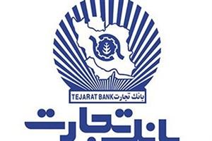 اطلاعیه دوم بانک تجارت درباره «البرز ایرانیان»منتشر شد