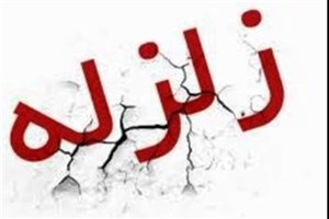 هجدک در کرمان لرزید
