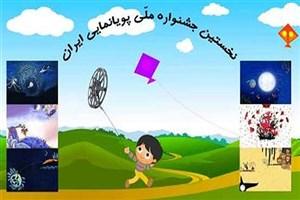 فراخوان نخستین جشنواره ملی پویانمایی تلویزیونی ایران