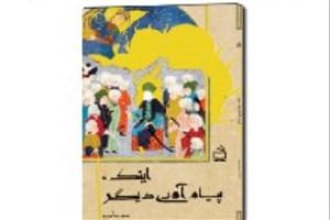 رونمایی از کتابی با موضوع زندگی حضرت محمد(ص)