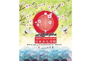 Tehran & Kashan to Host Japanese Cultural Festival