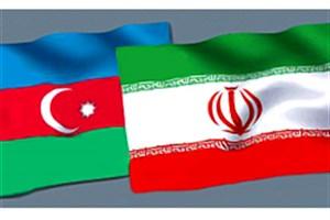 دهمین نشست مشترک مرزبانان ایران و جمهوری آذربایجان فردا در تهران برگزار می شود