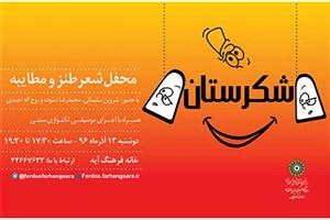 """برگزاری محفل طنز """"شکرستان"""" با حضور شاعران جوان"""