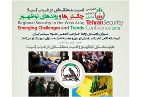سمینار هویت های نوظهور و امنیت منطقه ای در غرب آسیا  برگزار شد