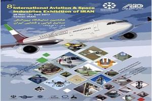 نمایشگاه صنایع هوایی و فضایی روی هوا! / صنعت هوا فضای ایران مظلوم واقع می شود