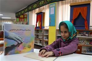 انتشار 23 عنوان کتاب بریل برای کودکان نابینا