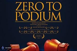صفر تا سکو، مستندی که باید تماشا شود/ سادهای که وصفش ساده نیست