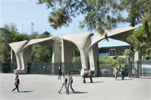 بورسیه دانشجویان دانشگاه تهران توسط یک گروه صنعتی
