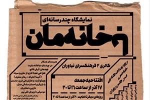 """افتتاح  نمایشگاه """"باخانهمان"""" در نیاوران"""