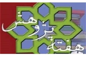 گردهمایی سراسری مدیران مدارس دبیرستانهای دولتی و غیر دولتی