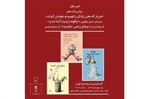 رونمایی از آثار طنز در روز  میلاد پیامبر اکرم (ص)