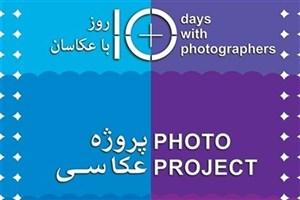 برنامههای ششمین همایش «۱۰ روز با عکاسان» اعلام شد