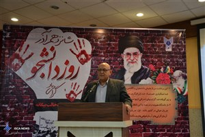 16 آذر نقطه عطفی در تاریخ مبارزات سیاسی ملت ایران است