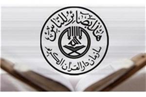 دورههای سبک زندگی قرآنی ویژه خواهران و برادران برگزار می شود