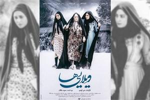 «ویلاییها» در بیروت نمایش داده می شود