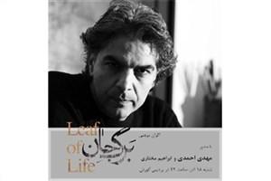 مهدی احمدی در کنار مردم در سینما کوروش به تماشای «برگ جان» مینشیند
