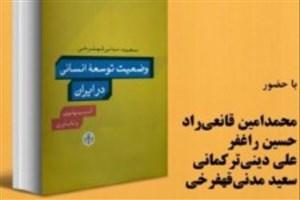 سه شنبه 21 آذر؛ بررسی وضعیت توسعهانسانی در ایران