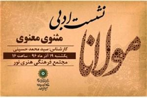 """تفسیر """"مثنوی مولانا"""" با خوانش کارشناس ادبیات"""