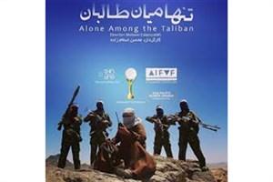 «تنها میان طالبان» به آمازون رفت