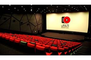 بلیت سینما کورش امروز برای دانشجویان نیمبهاست