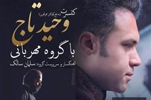 وحید تاج به نفع کودکان زلزلهزده کرمانشاه می خواند