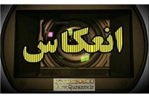 پخش رویدادهای قرآنی و معارفی در برنامه «انعکاس» شبکه قرآن