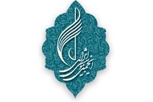 کارگاه اتنوموزیکولوژی و مطالعات موسیقی های مردم پسند برگزار میشود