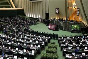 لایحه اصلاح قانون مبارزه با پولشویی در مجلس اعلام وصول شد