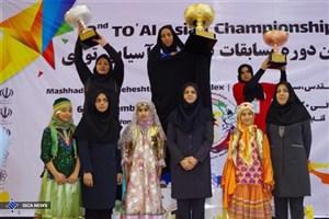 پایان دومین رقابتهای آسیایی توآی بانوان در مشهد/کشورهای همسایه رقیبهای اصلی ایران