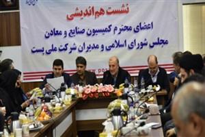 رییس کمیسیون صنایع مجلس خواستار اجرای کامل قانون اساسنامه شرکت ملی پست شد