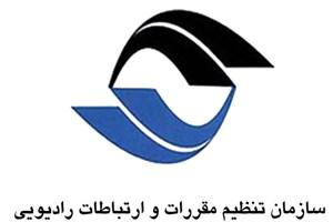 سهم سازمان تنظیم مقررات رادیویی از بودجه ۹۷